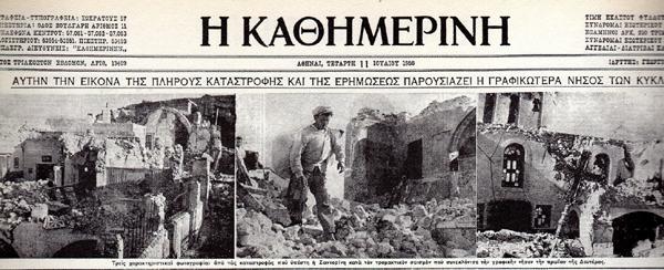 Σαν σήμερα στη Σαντορίνη το 1956: Ο μεγάλος σεισμός   Atlantea