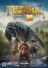 perpatontas_me_dinosayrous