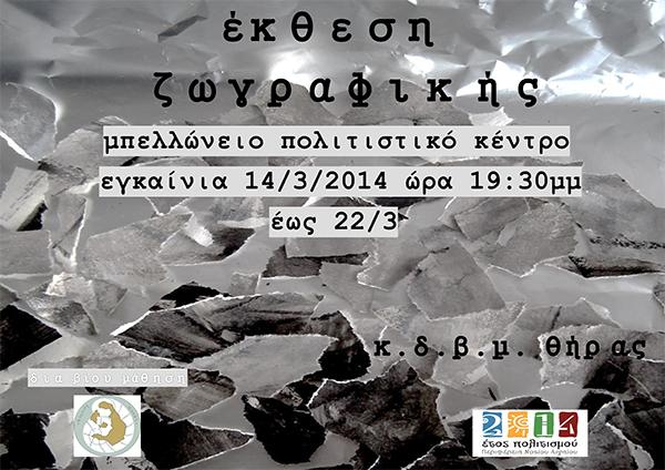 ekthesi_zografikis_dia_viou_mathisis