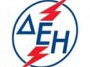 Η ΔΕΗ προειδοποιεί: Ρύθμιση οφειλών ή διακοπή ρεύματος