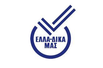 elladikamas_logo_660x440