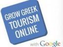 Grow Greek Tourism Online: ενισχύοντας την ψηφιακή παρουσία των επιχειρήσεων της Σαντορίνης