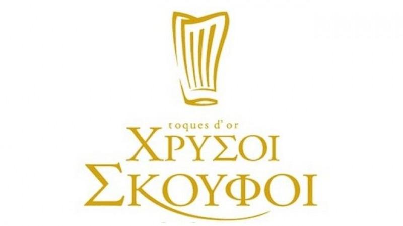Έξι Χρυσοί Σκούφοι και τέσσερα Βραβεία Ελληνικής Κουζίνας φέτος στο Νότιο Αιγαίο
