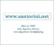 santorini.net 180×150