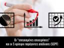 """Οι """"επιτυχημένες επιχειρήσεις"""" και οι 5 κρίσιμοι παράγοντες απόδοσης (5CPF)"""