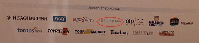 Το atlantea ήταν μεταξύ των χορηγών επικοινωνίας του συνεδρίου.