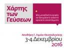 Σαββατοκύριακο 3-4 Δεκεμβρίου ο 14ος Χάρτης των Γεύσεων, στη Θεσσαλονίκη