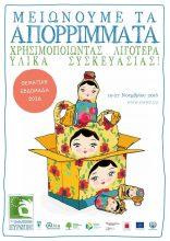 helmepa_aporrimmata