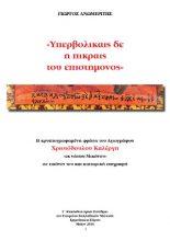kryptografisi_kalergi