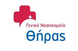 nosokomeio_thiras_logo