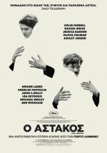 o_astakos