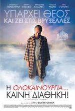 olokainouria_kaini_diathiki