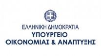 ypourgeio_oikonomias_anaptyxis_342x192.jpg