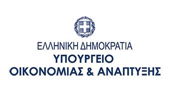 ypourgeio_oikonomias_anaptyxis_342x192