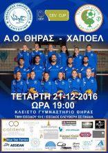 aothiras_hapoel_dec16