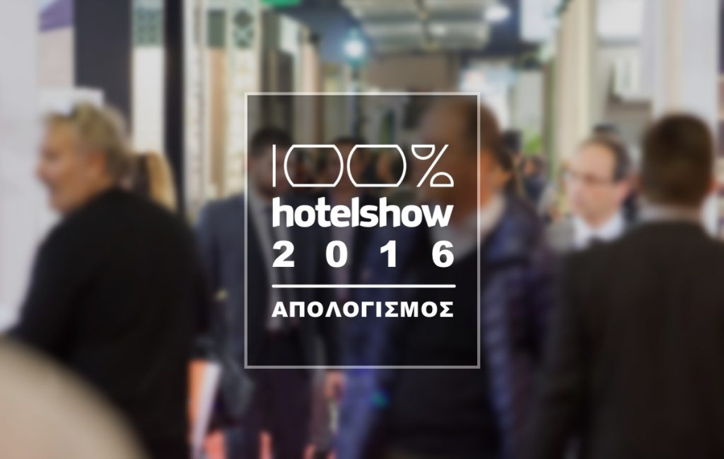 hotel show apologismos