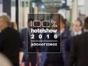 Έπεσε η αυλαία για το 100% Hotel Show 2016