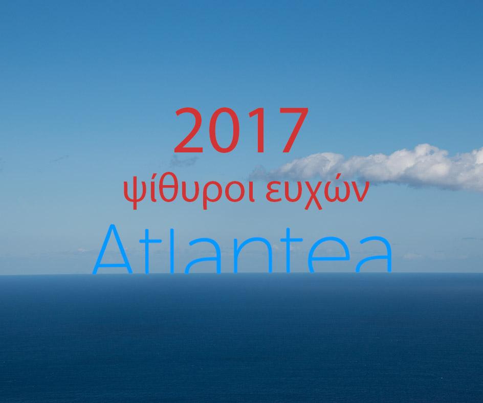 atlantea_efhes_2017