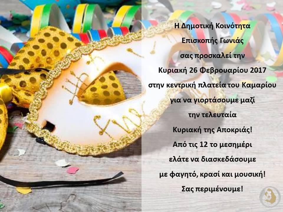 apokriatiki giorti_kamari