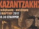 Έτος Καζαντζάκη το 2017 – Σχετική εκδήλωση και στη Σαντορίνη