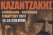kazantzakis_poster_660x440.jpg