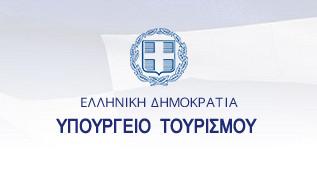 Αποτέλεσμα εικόνας για Σε δημόσια διαβούλευση το νομοσχέδιο για τον εκσυγχρονισμό του θεσμικού πλαισίου στον τουρισμό