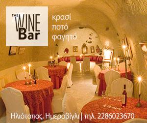 the_wine_bar
