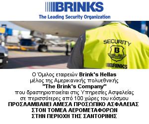 Brinks Dec17