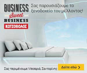 Kotsovolos business 300×250