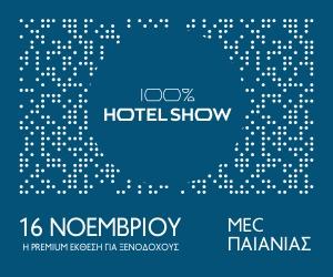 Hotel show 2018 – 300×250 blue