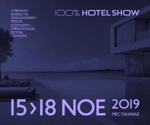 Hotel Show 2019