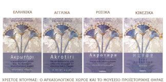 Akrotiri guidebook