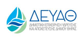 λογότυπο ΔΕΥΑΘ