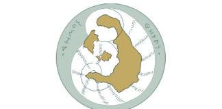 Λογότυπο Δήμου Θήρας