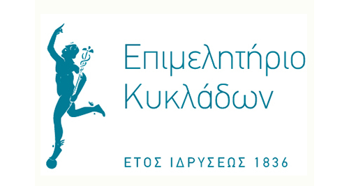 Επιμελητήριο Κυκλάδων λογότυπο