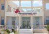 Η είσοδος του Γενικού Νοσοκομείου Θήρας