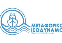 Λογότυπο μεταφορικού ισοδύναμου