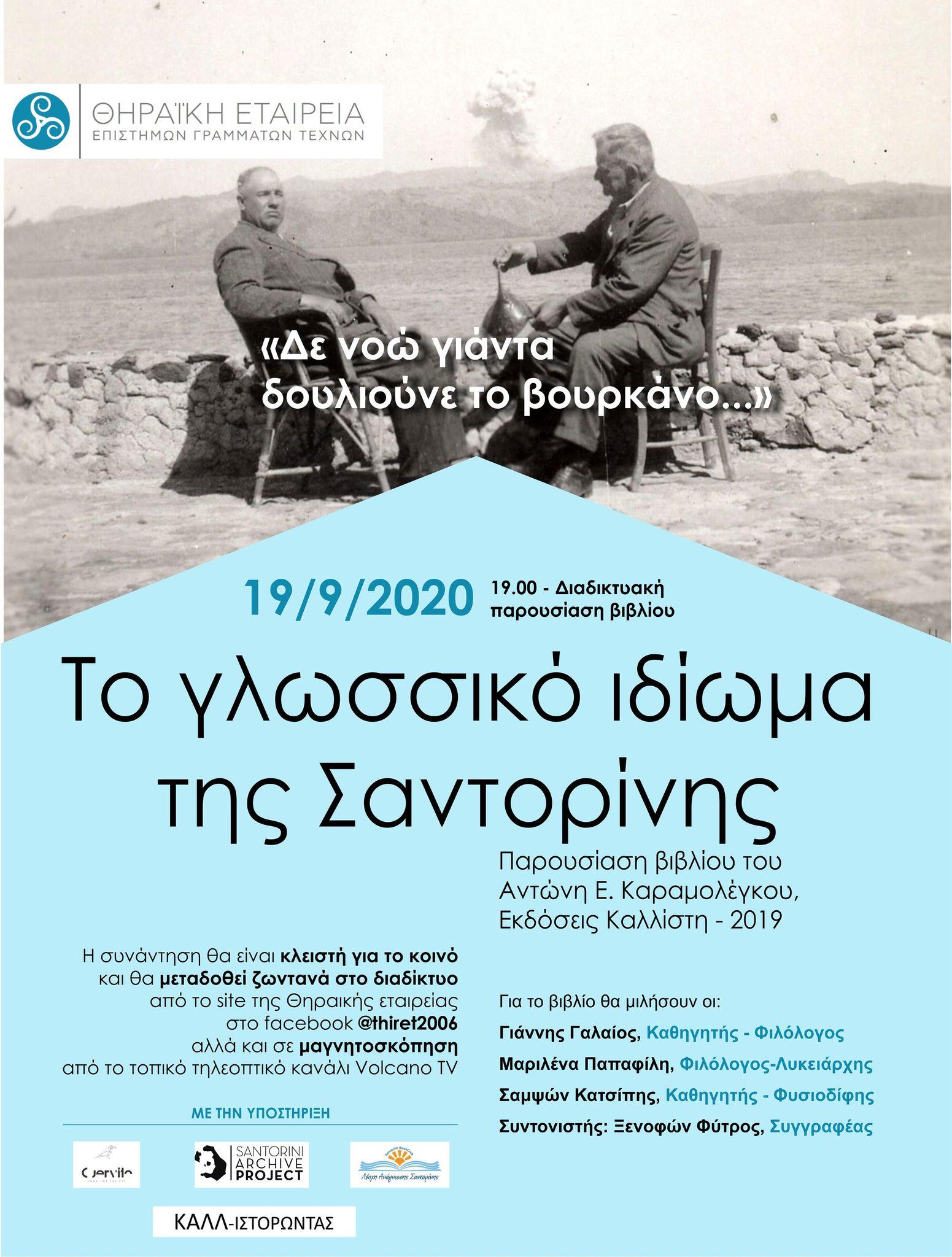 """Αφίσα παρουσίασης βιβλίου """"Το γλωσσικό ιδίωμα της Σαντορίνης"""""""