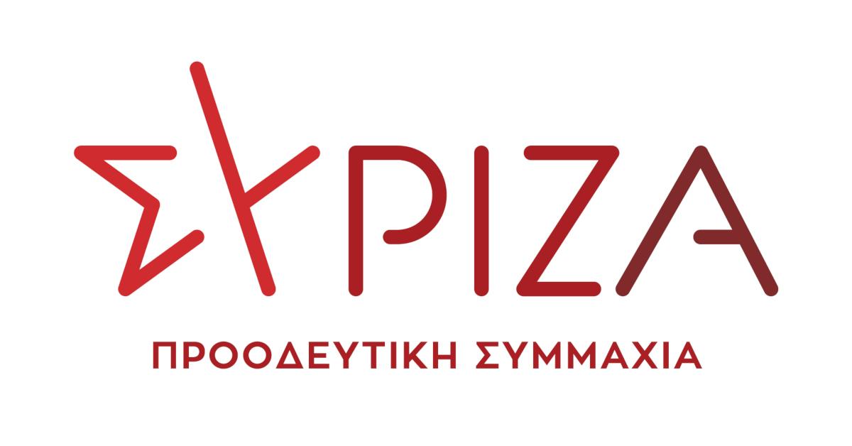 Νέο λογότυπο ΣΥΡΙΖΑ