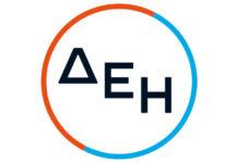 Νέο λογότυπο ΔΕΗ