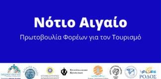 Νότιο Αιγαίο - Πρωτοβουλια Φορέων για τον Τουρισμό