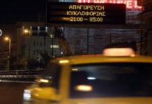 Νυχτερινή απαγόρευση κυκλοφορίας