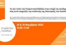 Τουριστικό webinar Επιμελητήριο Κυκλάδων