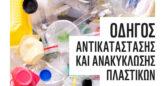 Οδηγός αντικατάστασης και ανακύκλωσης πλαστικών