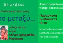 """Η Λένγκα Γρηγοριάδου στην εκπομπή του Atlantea """"Στο Μεταξύ..."""""""