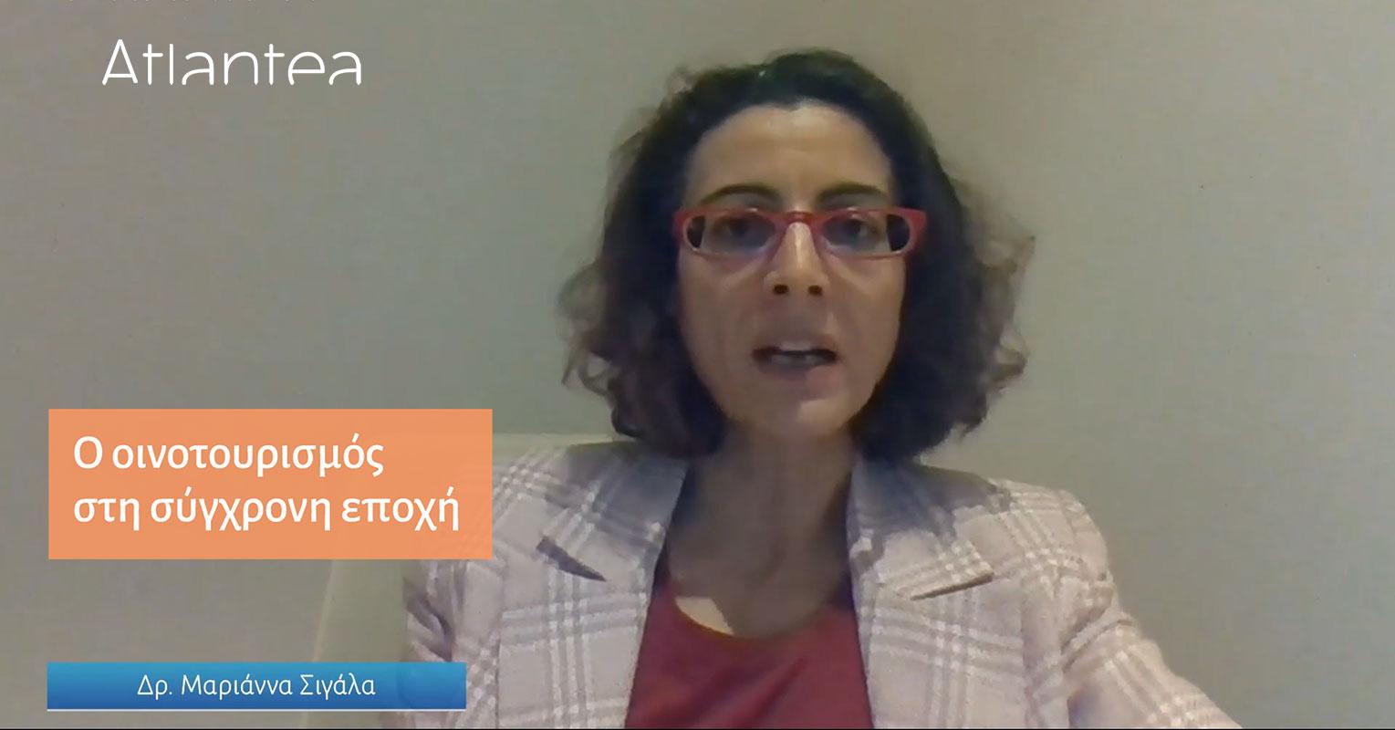 Βίντεο: Η Μαριάννα Σιγάλα για τον οινοτουρισμό στη σύγχρονη εποχή
