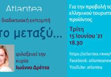 """""""Στο μεταξύ..."""" Τρίτη 15 Ιουνίου 2021 - Ο Ιωάννα Δρέττα για την προβολή του ελληνικού τουριστικού προϊόντος"""
