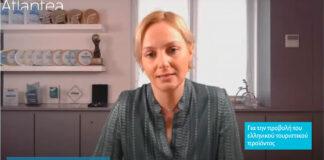 Η Ιωάννα Δρέττα για την Marketing Greece και την προβολή του ελληνiκού τουριστικού προϊόντος
