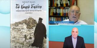 Βίντεο: Ο Γιάννης Αργυρός για το βιβλίο του τω καιρω εκείνω